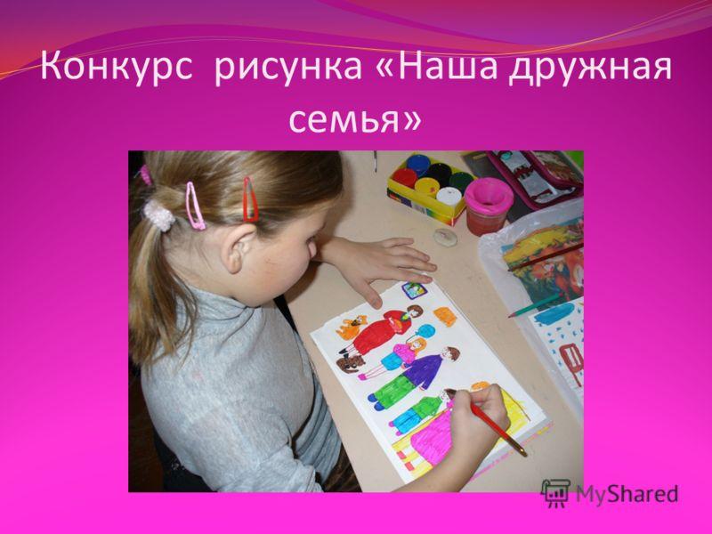 Конкурс рисунка «Наша дружная семья»
