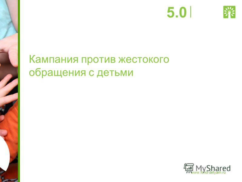 Кампания против жестокого обращения с детьми 5.0 www.fond-detyam.ru