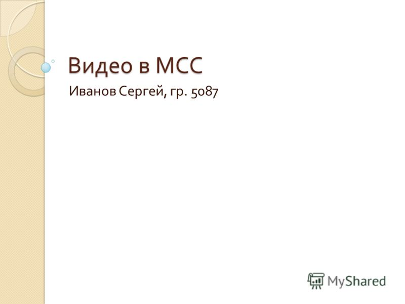 Видео в МСС Иванов Сергей, гр. 5087