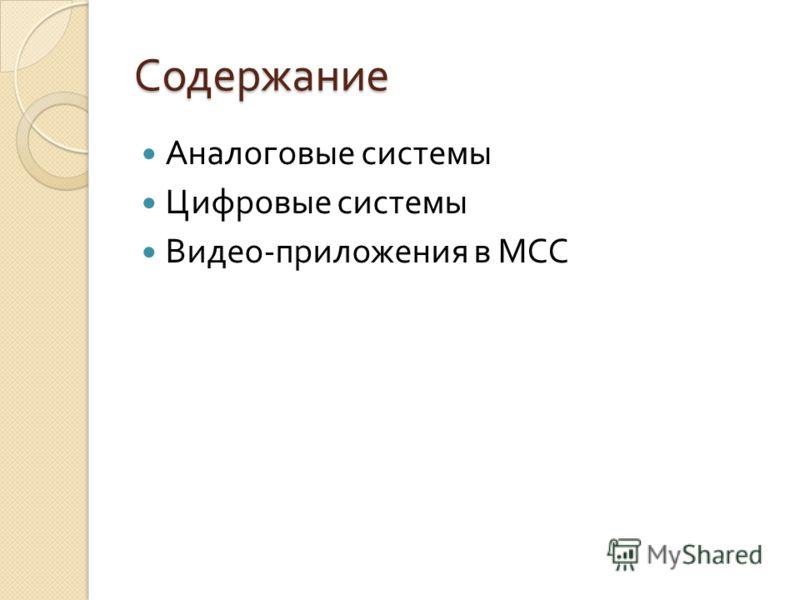 Содержание Аналоговые системы Цифровые системы Видео - приложения в МСС