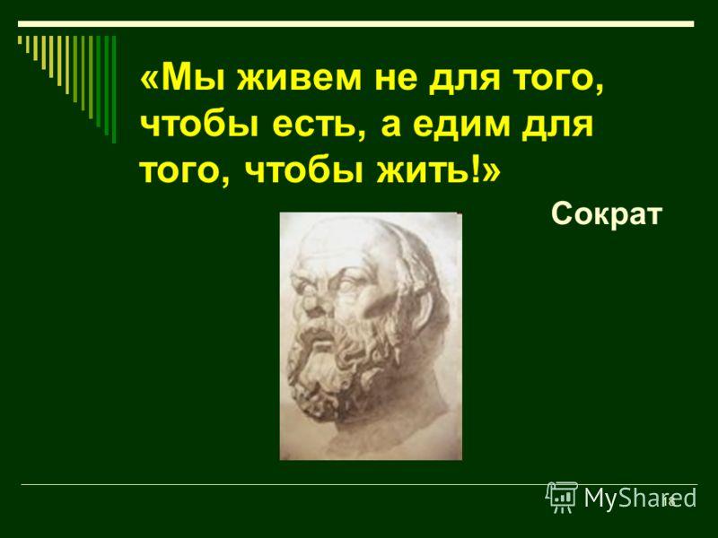 18 «Мы живем не для того, чтобы есть, а едим для того, чтобы жить!» Сократ