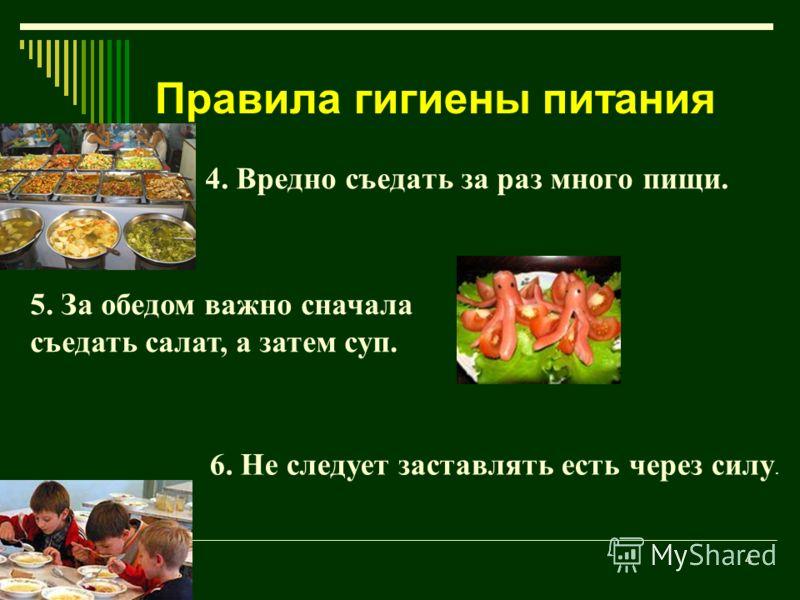4 Правила гигиены питания 4. Вредно съедать за раз много пищи. 5. За обедом важно сначала съедать салат, а затем суп. 6. Не следует заставлять есть через силу.