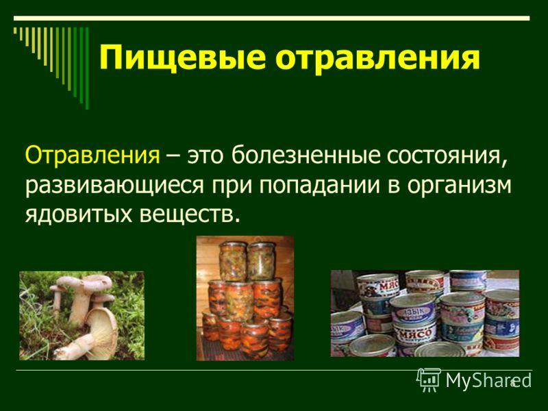 8 Пищевые отравления Отравления – это болезненные состояния, развивающиеся при попадании в организм ядовитых веществ.