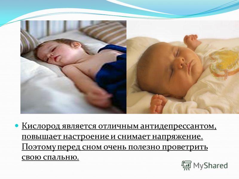 Кислород является отличным антидепрессантом, повышает настроение и снимает напряжение. Поэтому перед сном очень полезно проветрить свою спальню.