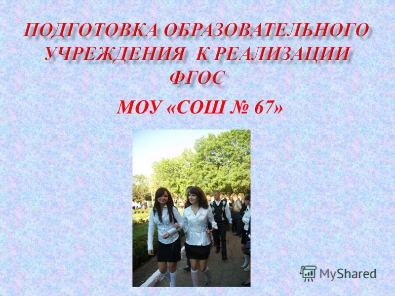 МОУ « СОШ 67»