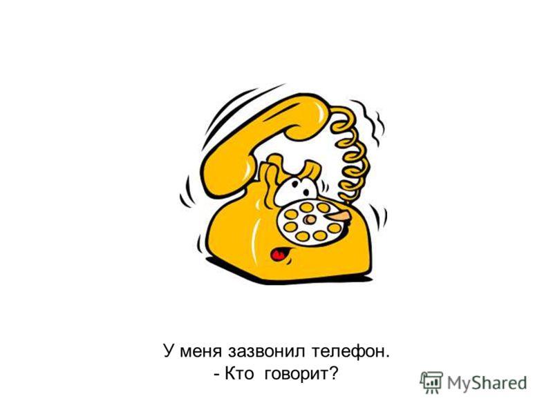 ТЕЛЕФОН Укороченный стих Чуковского 900igr.net