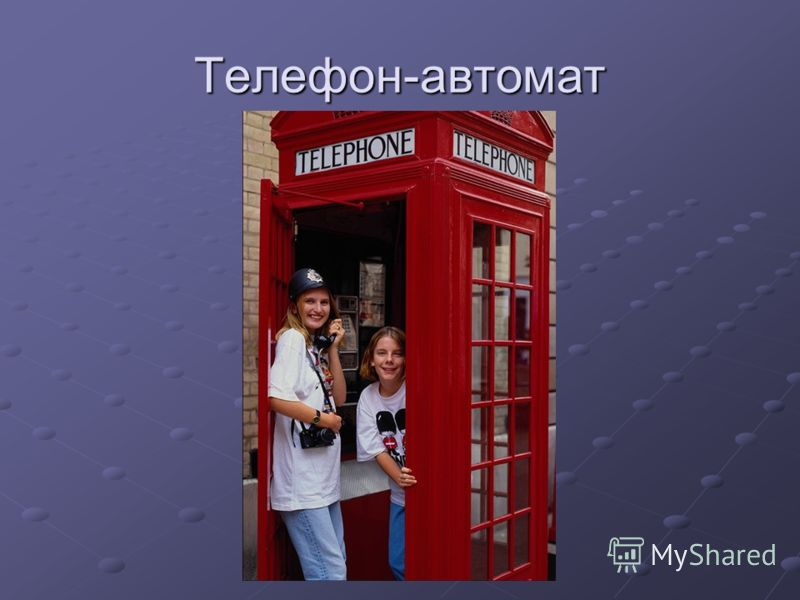 Телефон-автомат