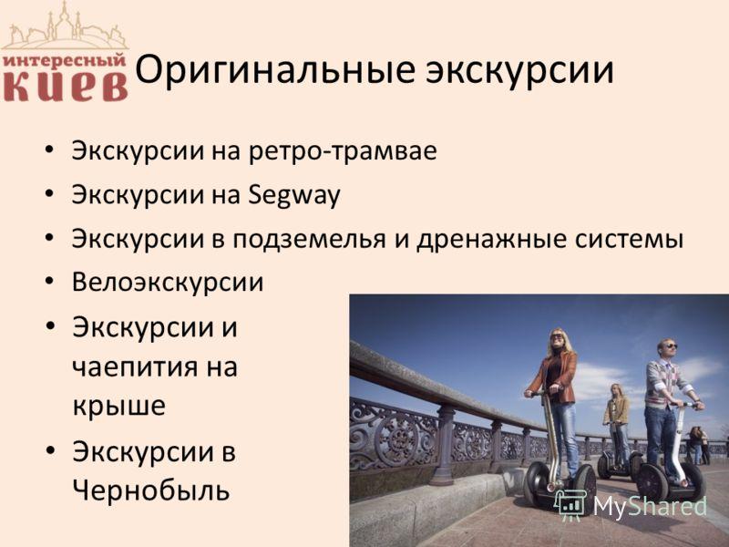 Оригинальные экскурсии Экскурсии на ретро-трамвае Экскурсии на Segway Экскурсии в подземелья и дренажные системы Велоэкскурсии Экскурсии и чаепития на крыше Экскурсии в Чернобыль