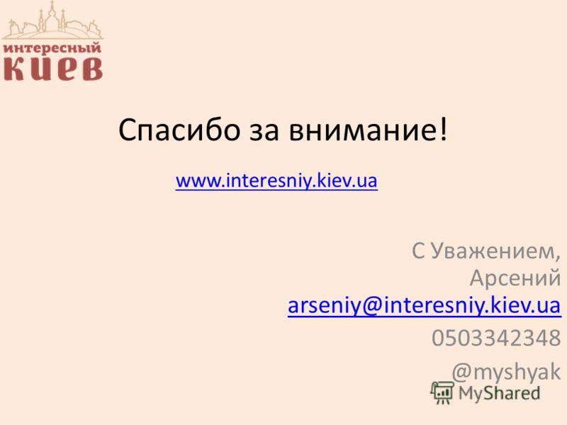 Спасибо за внимание! С Уважением, Арсений arseniy@interesniy.kiev.ua arseniy@interesniy.kiev.ua 0503342348 @myshyak www.interesniy.kiev.ua