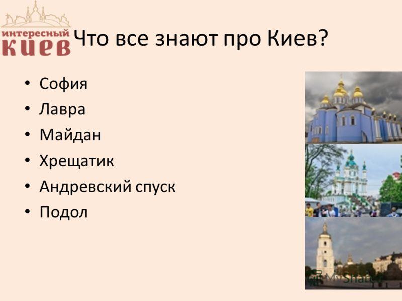 Что все знают про Киев? София Лавра Майдан Хрещатик Андревский спуск Подол