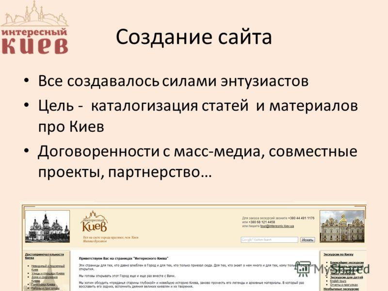 Создание сайта Все создавалось силами энтузиастов Цель - каталогизация статей и материалов про Киев Договоренности с масс-медиа, совместные проекты, партнерство…