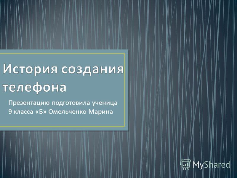 Презентацию подготовила ученица 9 класса « Б » Омельченко Марина