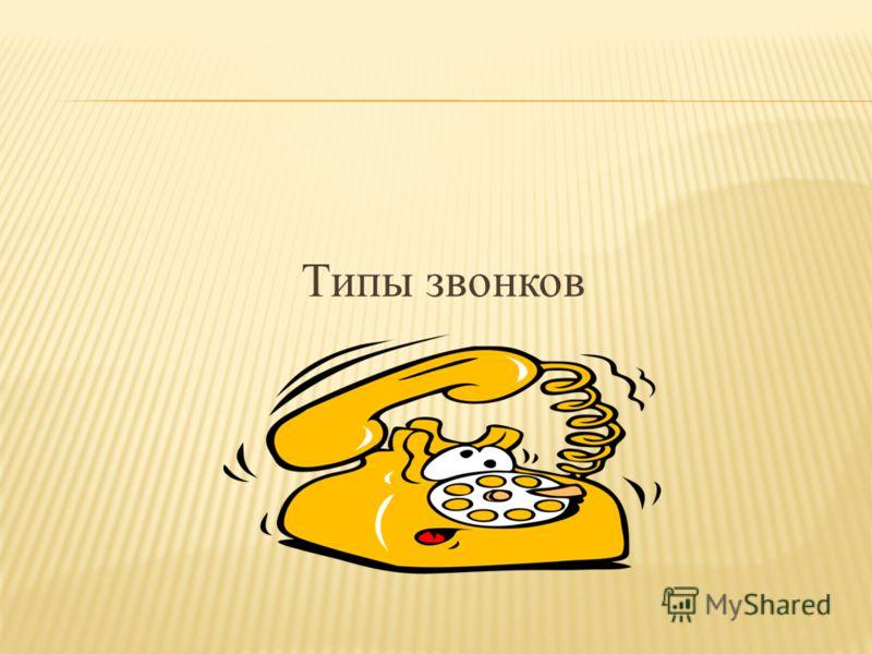 Типы звонков