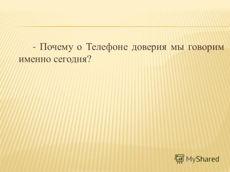 - Почему о Телефоне доверия мы говорим именно сегодня?