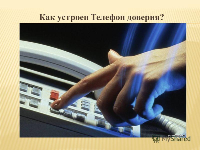 Как устроен Телефон доверия?