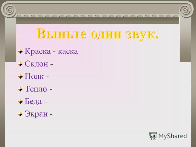 Краска - каска Склон - Полк - Тепло - Беда - Экран -