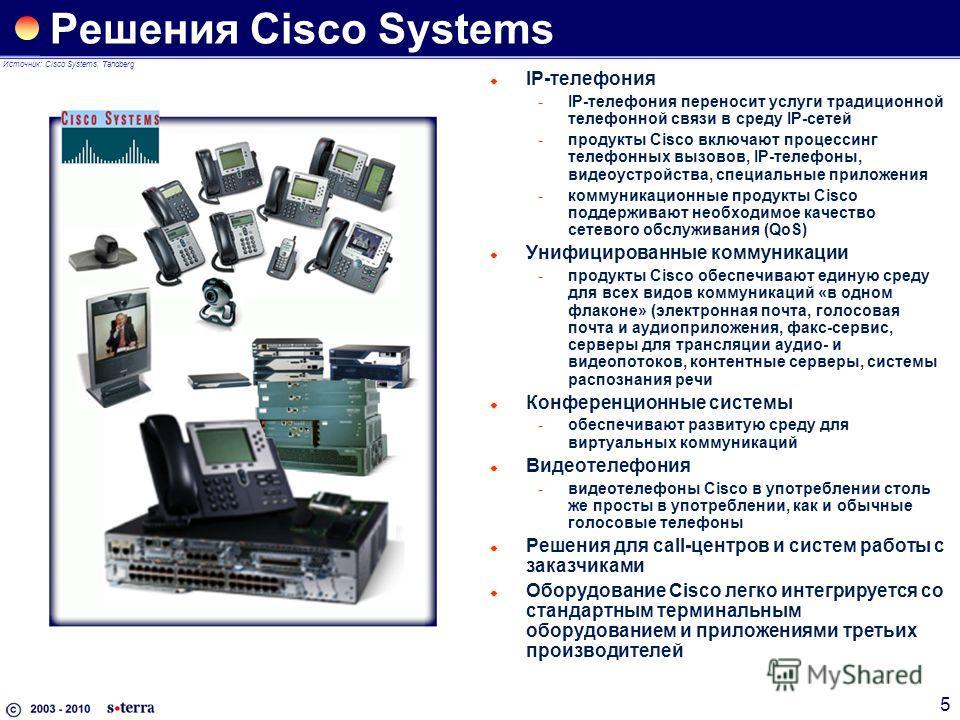 5 Решения Cisco Systems IP-телефония IP-телефония переносит услуги традиционной телефонной связи в среду IP-сетей продукты Cisco включают процессинг телефонных вызовов, IP-телефоны, видеоустройства, специальные приложения коммуникационные продукты