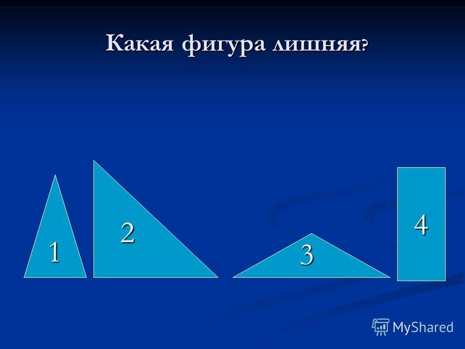 Какая фигура лишняя ? 1 4 2 3