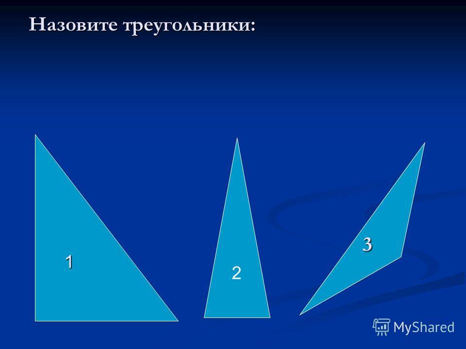 Назовите треугольники: 2 1 3