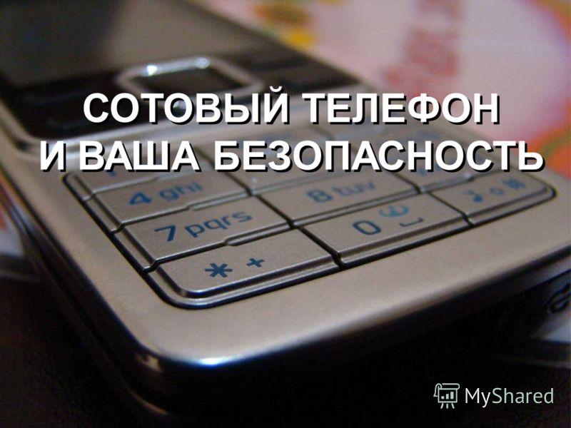 знакомства без регистрации на телефон магнитогорск