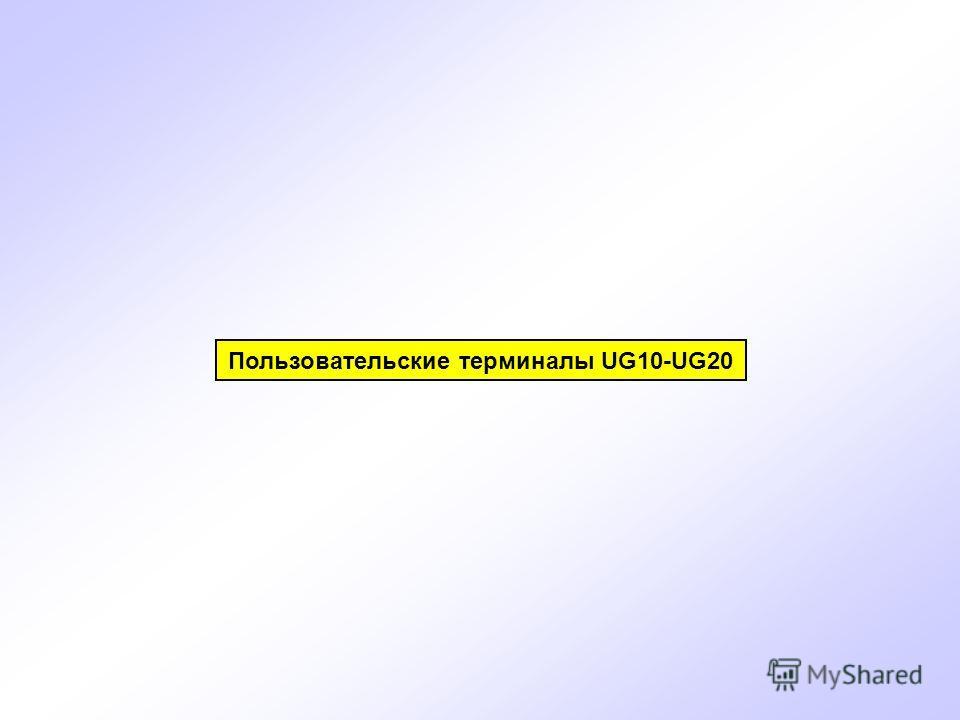 Пользовательские терминалы UG10-UG20