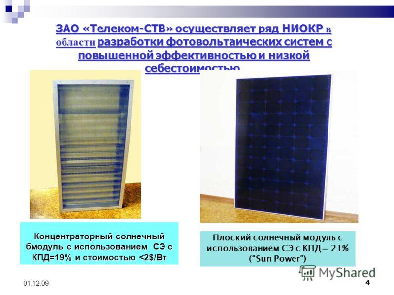 4 01.12.09 Концентраторный солнечный бмодуль с использованием СЭ с КПД=19% и стоимостью
