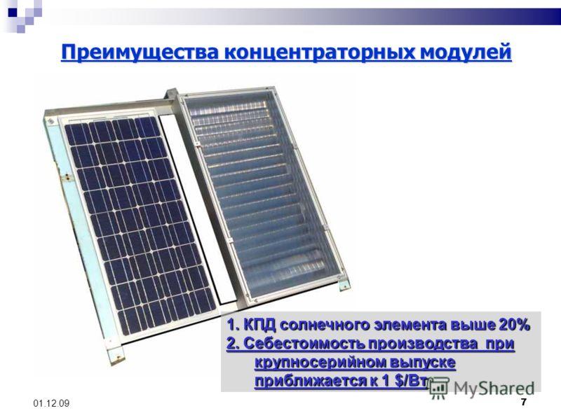 7 01.12.09 Преимущества концентраторных модулей 1. КПД солнечного элемента выше 20% 2. Себестоимость производства при крупносерийном выпуске приближается к 1 $/Вт