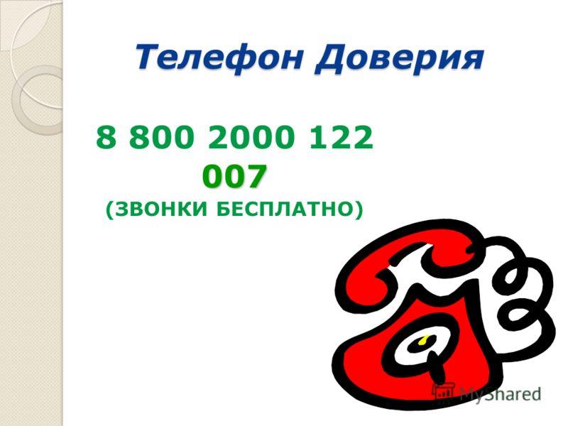 Телефон Доверия 8 800 2000 122007 (ЗВОНКИ БЕСПЛАТНО)