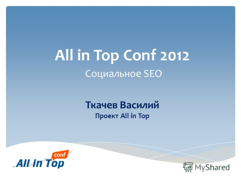 All in Top Conf 2012 Социальное SEO Ткачев Василий Проект All in Top