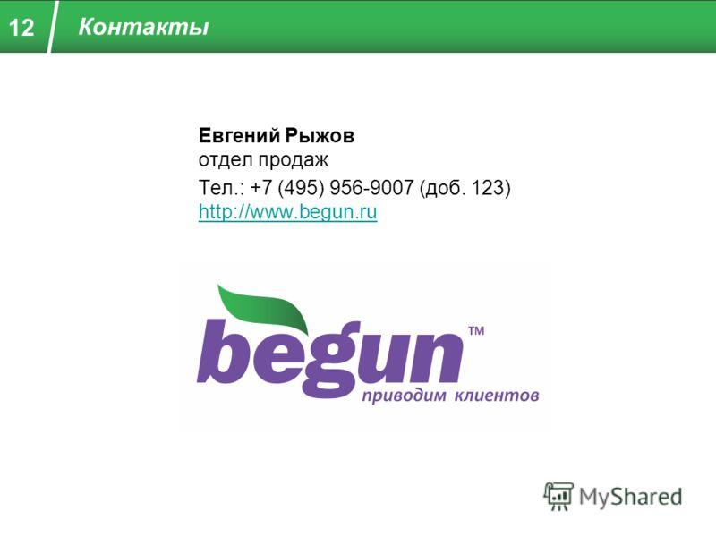 Евгений Рыжов отдел продаж Тел.: +7 (495) 956-9007 (доб. 123) http://www.begun.ru http://www.begun.ru Контакты 12