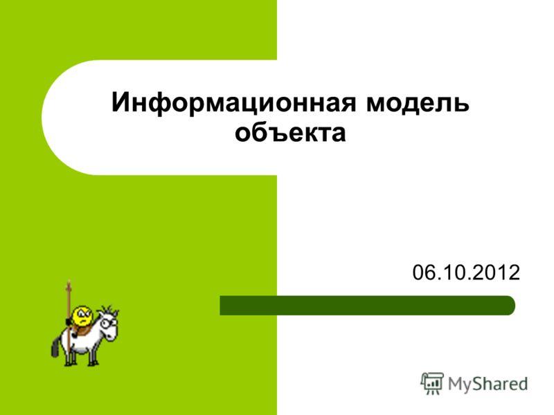 Информационная модель объекта 29.08.2012