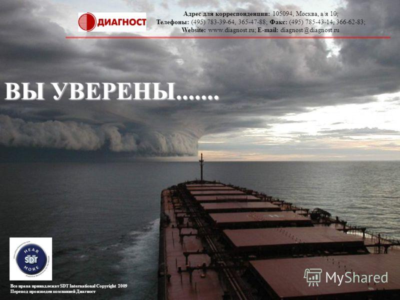 PC Based Downloading ВЫ УВЕРЕНЫ....... Адрес для корреспонденции: 105094, Москва, а/я 10; Телефоны: (495) 783-39-64, 365-47-88; Факс: (495) 785-43-14, 366-62-83; Website: www.diagnost.ru; E-mail: diagnost@diagnost.ru Все права принадлежат SDT Interna