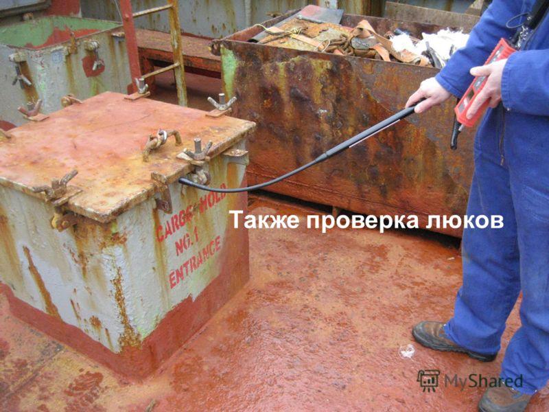 Checking drain valves Также проверка люков