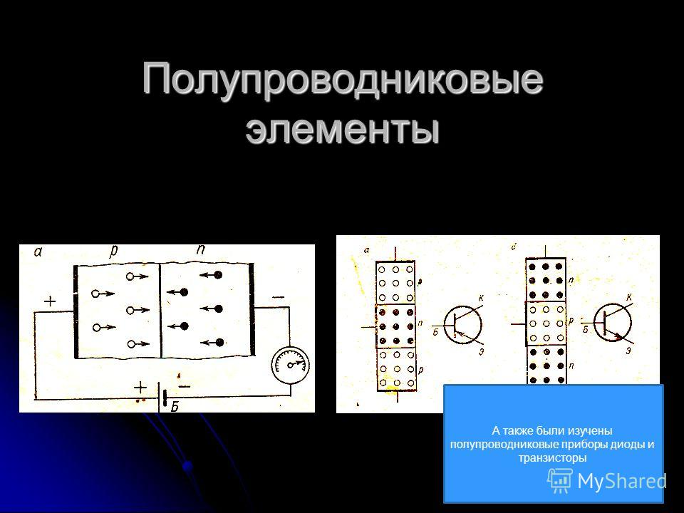 Полупроводниковые элементы А также были изучены полупроводниковые приборы диоды и транзисторы