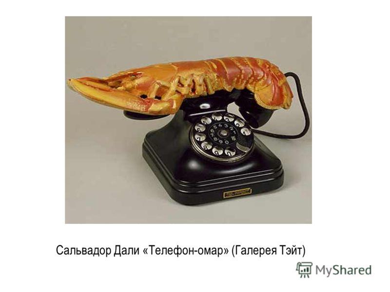 Сальвадор Дали «Телефон-омар» (Галерея Тэйт)