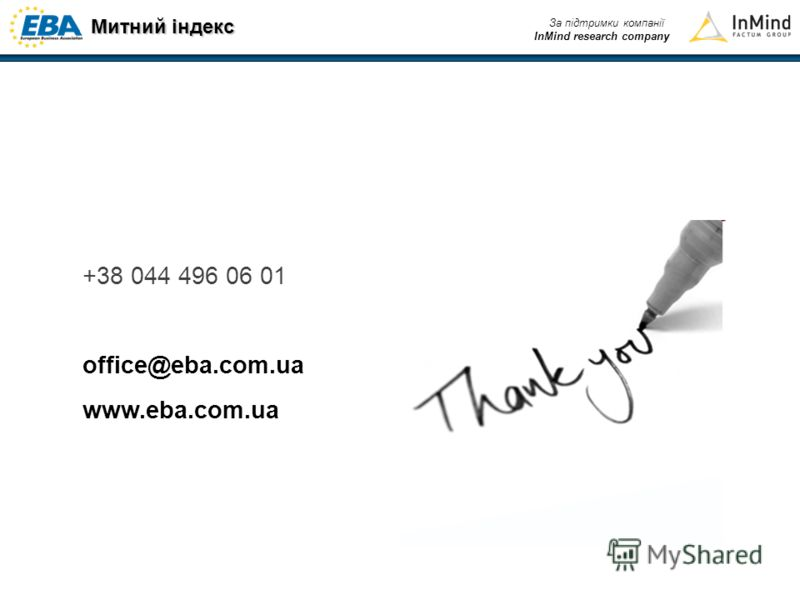 Митний індекс За підтримки компанії InMind research company +38 044 496 06 01 office@eba.com.ua www.eba.com.ua