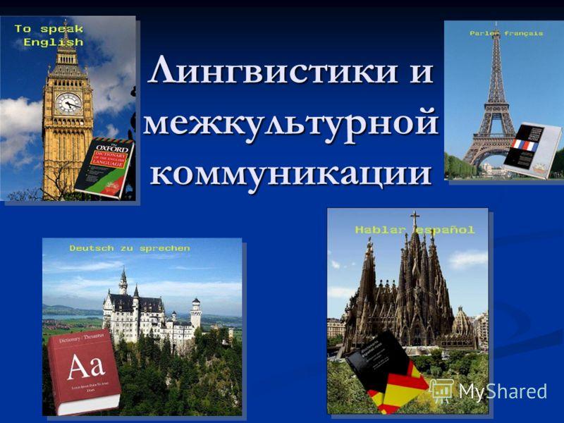 Лингвистики и межкультурной коммуникации