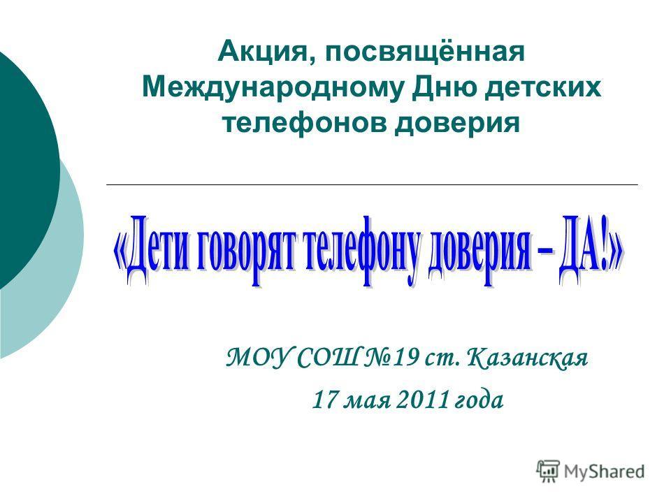 Акция, посвящённая Международному Дню детских телефонов доверия МОУ СОШ 19 ст. Казанская 17 мая 2011 года
