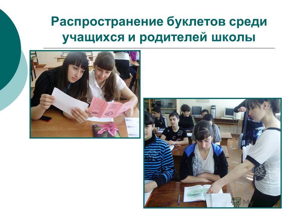 Распространение буклетов среди учащихся и родителей школы