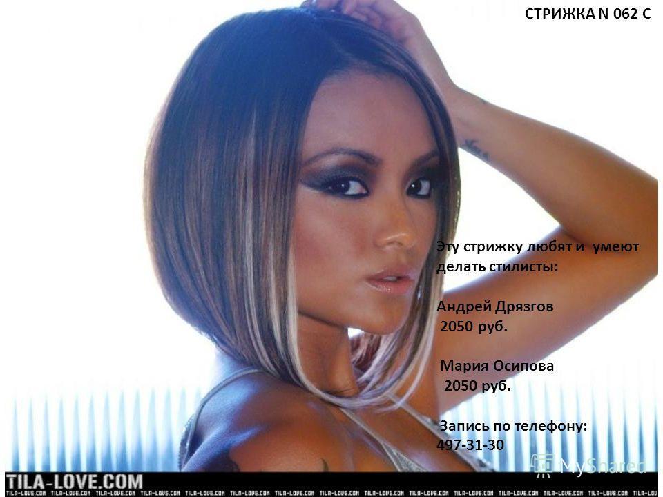 Эту стрижку любят и умеют делать стилисты: Андрей Дрязгов 2050 руб. Мария Осипова 2050 руб. Запись по телефону: 497-31-30 СТРИЖКА N 062 С