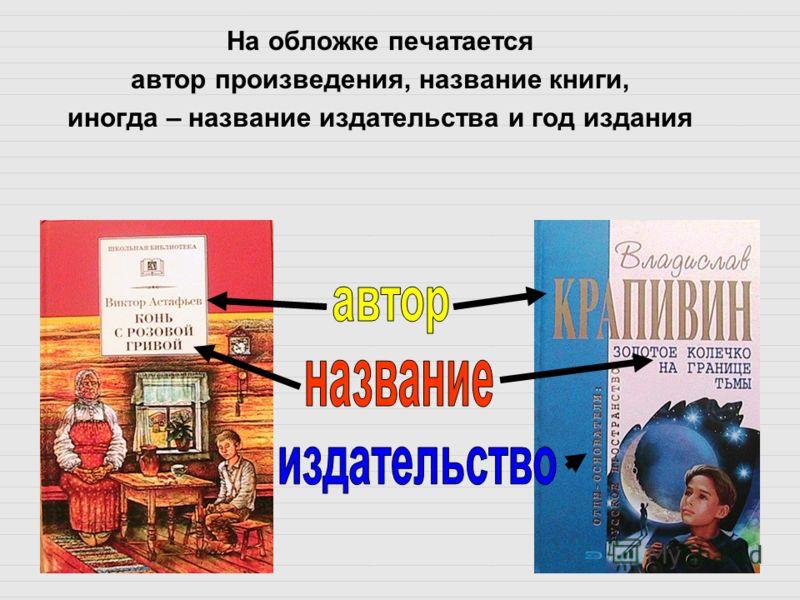 На обложке печатается автор произведения, название книги, иногда – название издательства и год издания