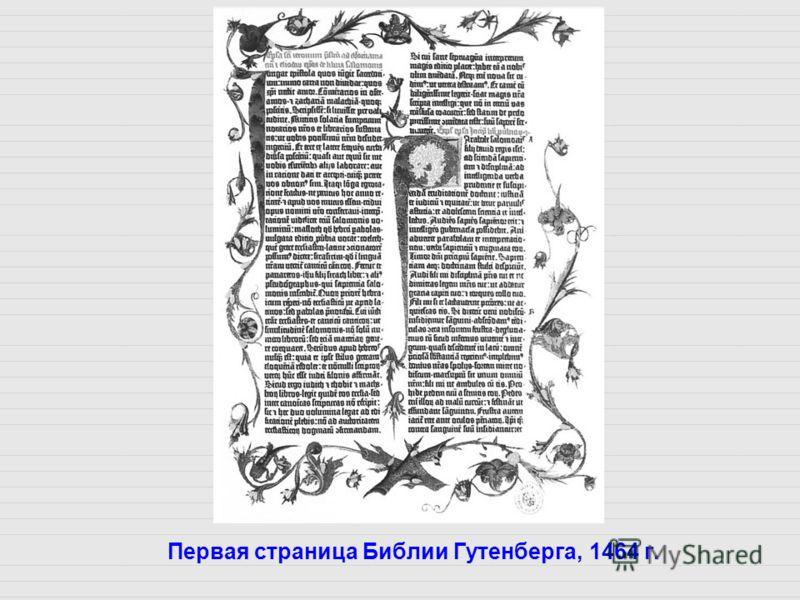Первая страница Библии Гутенберга, 1464 г.