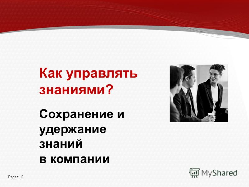 Page 10 Как управлять знаниями? Сохранение и удержание знаний в компании