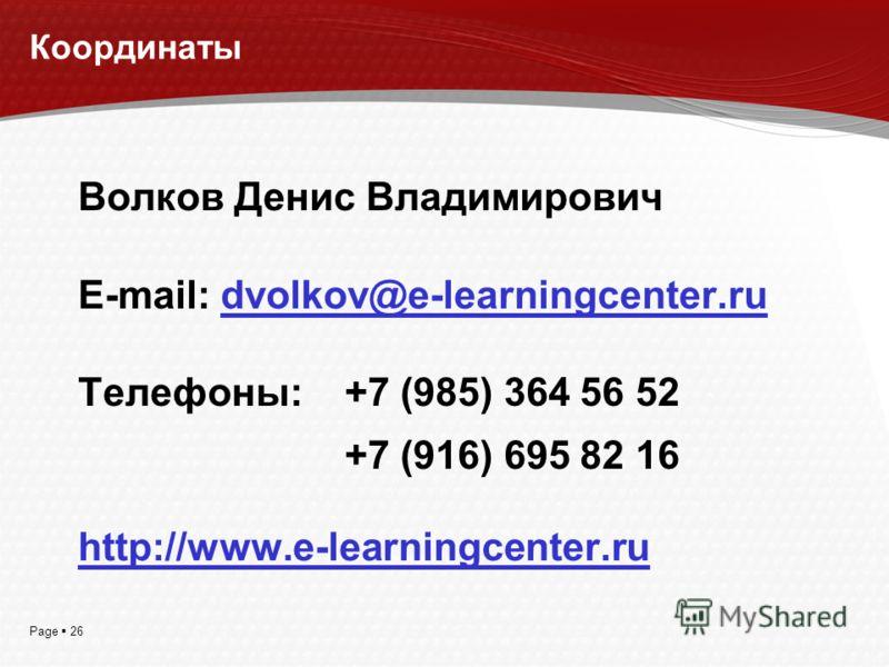 Page 26 Координаты Волков Денис Владимирович E-mail: dvolkov@e-learningcenter.ru Телефоны:+7 (985) 364 56 52 +7 (916) 695 82 16 http://www.e-learningcenter.ru