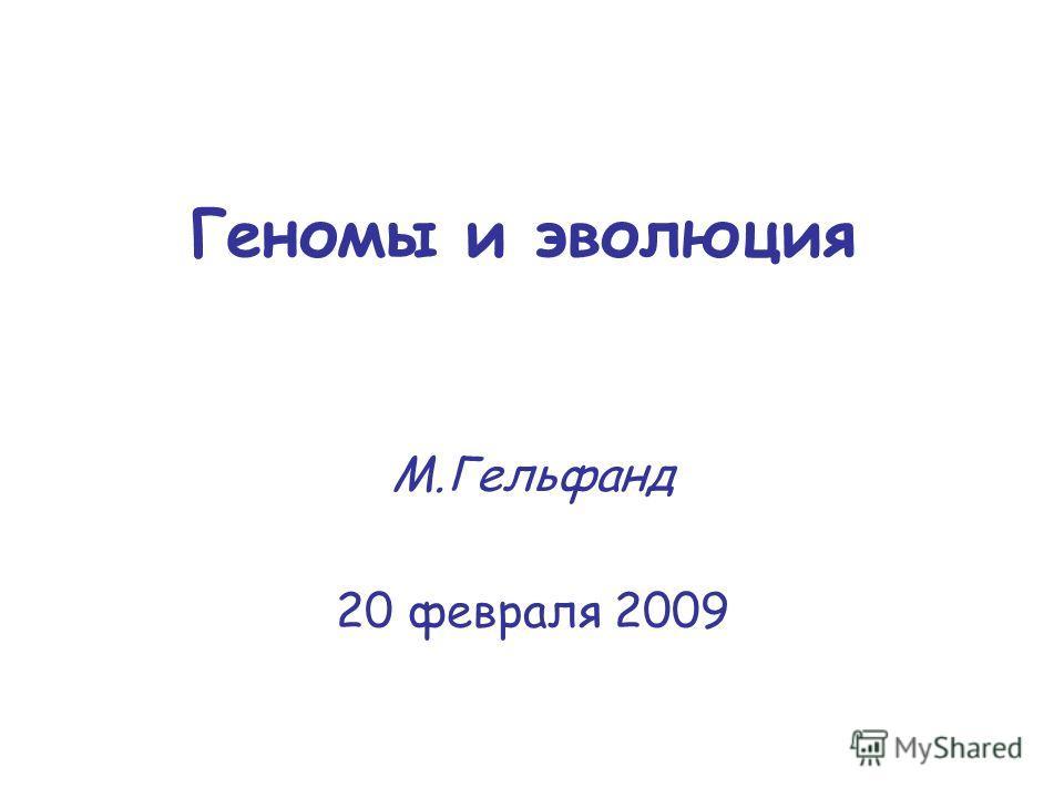 Геномы и эволюция М.Гельфанд 20 февраля 2009