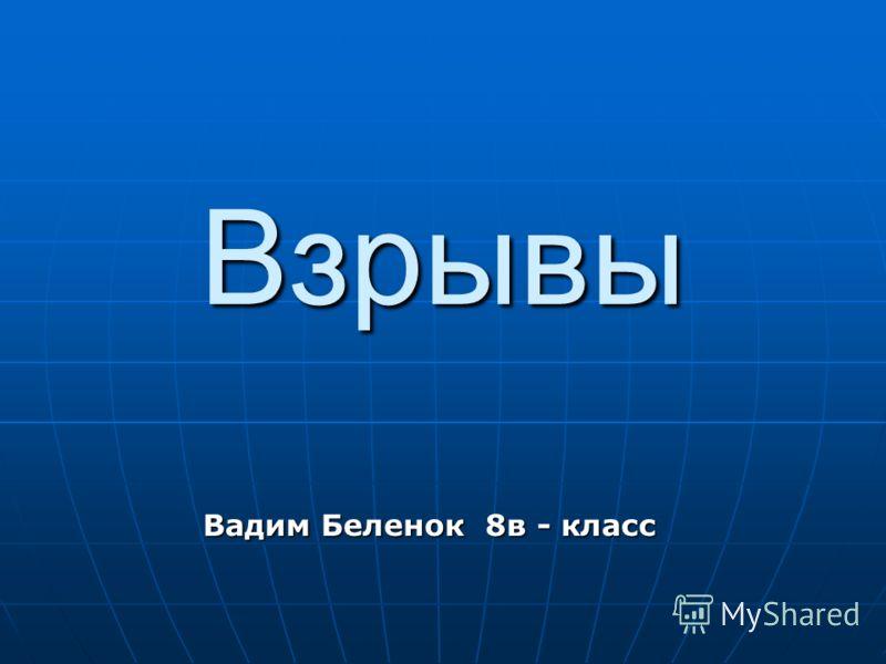 Взрывы Вадим Беленок 8в - класс