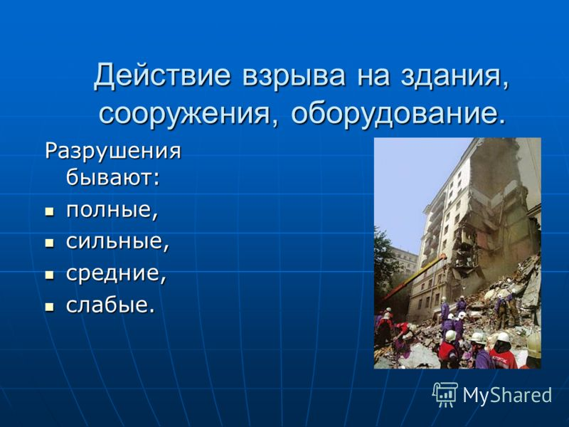 Действие взрыва на здания, сооружения, оборудование. Разрушения бывают: полные, полные, сильные, сильные, средние, средние, слабые. слабые.