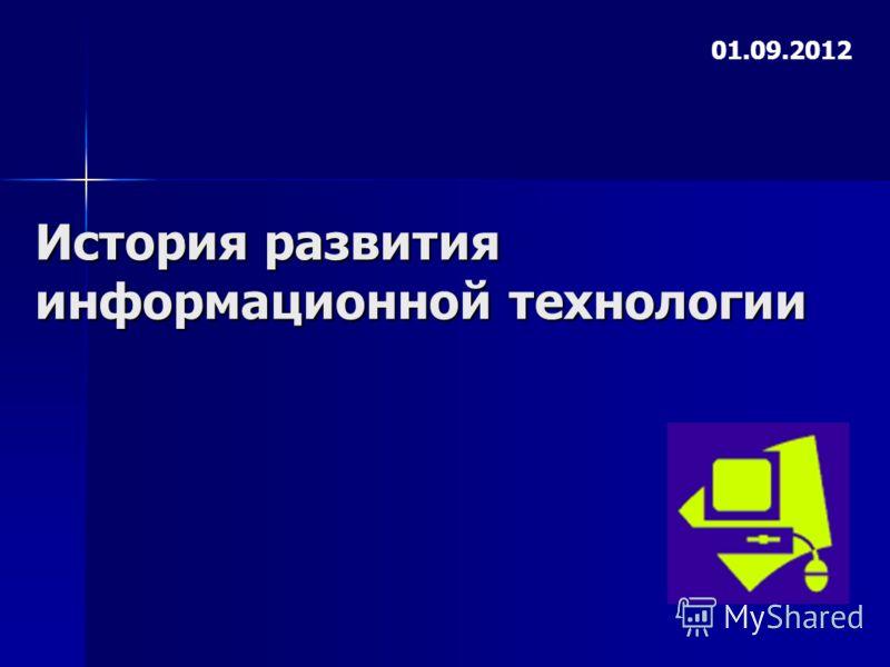 История развития информационной технологии 01.09.2012