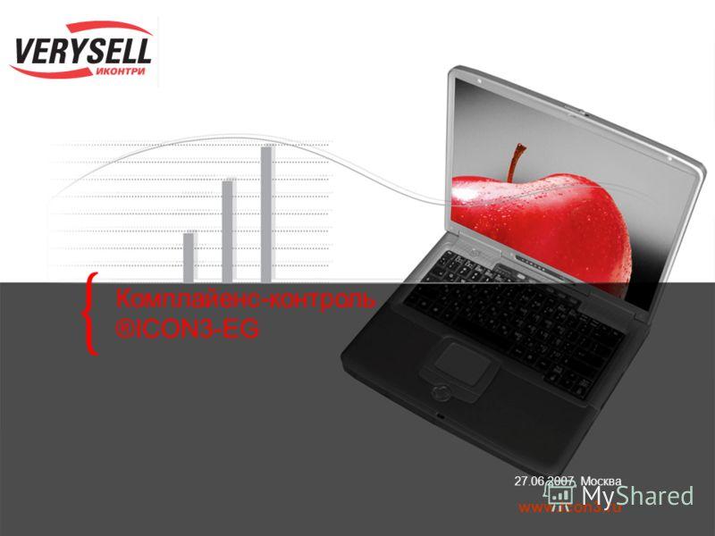 www.icon3.ru 27.06.2007, Москва Комплайенс-контроль ®ICON3-EG