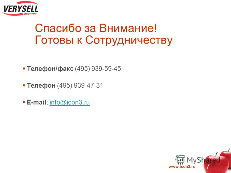 www.icon3.ru 7 Спасибо за Внимание! Готовы к Сотрудничеству Телефон/факс (495) 939-59-45 Телефон (495) 939-47-31 E-mail: info@icon3.ruinfo@icon3.ru